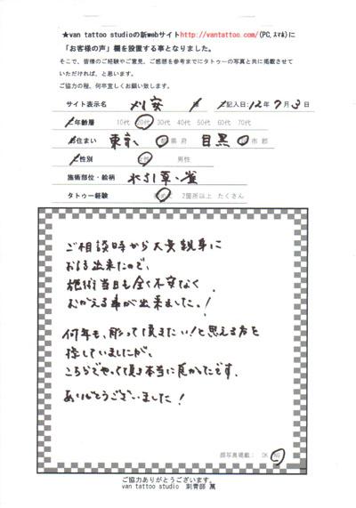 水引草・雀/脇腹