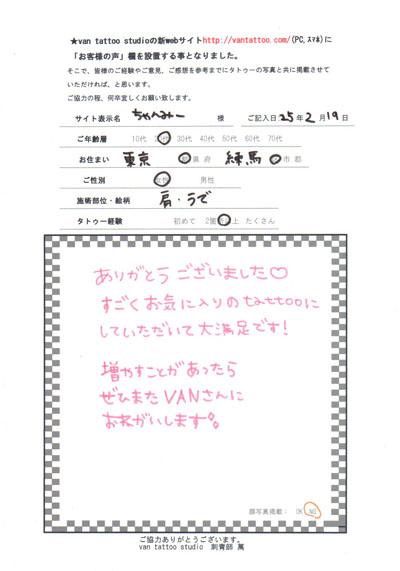 花・トライバル・文字/腕